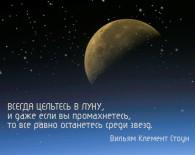 Цельтесь в луну ...
