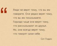 Сет Годин