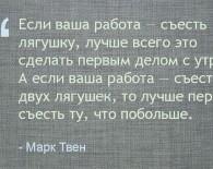 Марк Твен про лягушку