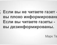 Цитата Марка Твена про газеты