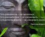 Даосская мудрость