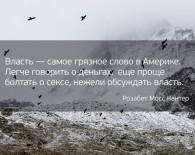 цитата про власть