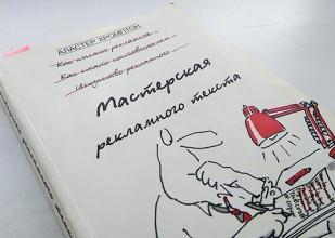 мастерская рекламного текста книга